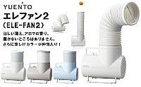 エレファン / じゃばらのついた扇風機