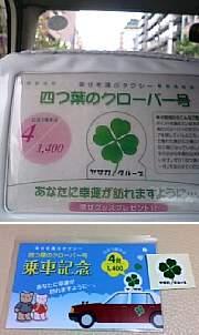 京都 四葉タクシー